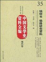 中国文学史资料全编(现代卷):钱钟书 杨绛研究资料