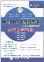 全國計算機等級考試全真模拟試卷:二級C語言程序設計(2012年3月考試專用)