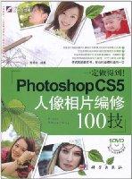 一定做得到!Photoshop CS5人像相片編修100技(附DVD光盤1張)