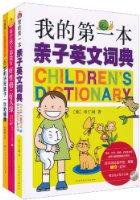 我的第一本親子英文詞典+每個孩子都有好性格+好人緣(贈《6歲前決定孩子一生的健康》1本)