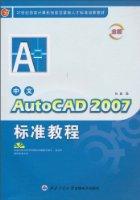中文AutoCAD2007标准教程(金版)(附光盘1张)