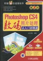 Photoshop CS4数码照片处理从入门到精通(附DVD-ROM光盘1张)