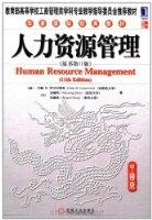 人力資源管理(原書第11版)