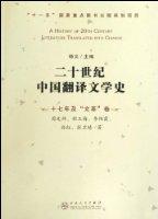 20世紀中國翻譯文學史(十七年及文革卷)