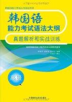 韩国语能力考试丛书•语法系列•韩国语能力考试语法大纲真题解析和实战训练(高级)