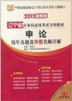 華圖•遼甯省公務員錄用考試專用教材:申論曆年真題及華圖名師詳解(2012最新版)