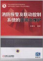 消防報警及聯動控制系統的安裝與維護