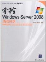 掌控Windows Server 2008活動目錄(附光盤1張)