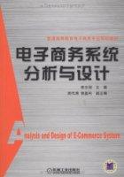 电子商务系统分析与设计
