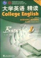 大學英語:精讀1(學生用書)(第3版)(附CD-ROM光盤1張)