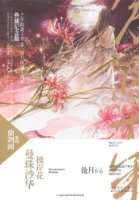 曼珠沙华•彼岸花(典藏纪念版)