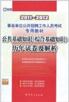 2011-2012事業單位公開招聘工作人員考試專用教材:公共基礎知識(綜合基礎知識)曆年試卷及解析