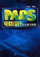 PADS電路設計完全學習手冊