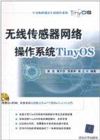 无线传感器网络操作系统TinyOS(附CD-ROM光盘1张)