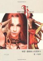 騎誓•薔薇騎士的焚夢書