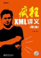 瘋狂XML講義(第2版)(附CD光盤1張)