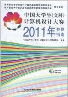 中国大学生(文科)计算机设计大赛2011年参赛指南(附CD光盘1张)