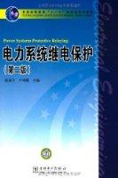"""普通高等教育""""十一五""""國家級規劃教材•電力系統繼電保護(第2版)"""