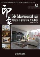 3ds Max/mental ray印象:超写实效果图表现专业技法