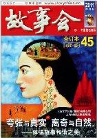 故事会(2011半月刊合订本45总期数486-489)