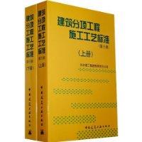 建築分項工程施工工藝标準(第3版)(套裝上下2冊)
