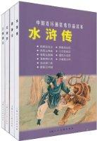 中國連環畫優秀作品讀本:古典文學四大名著(套裝全4冊)