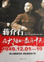 蔣介石在大陸的最後十天