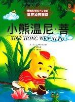 最能打動孩子心靈的世界經典童話:小熊溫尼•菩
