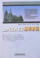 LabVIEW 8.2基礎教程