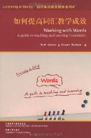 Learing in Doing•劍橋英語課堂教學系列•如何提高詞彙教學成效