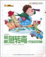 小笨熊典藏•世界兒童經典愛讀系列:腦筋急轉彎開心對對碰(注音版)