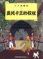 丁丁历险记•奥托卡王的权杖(小开本)