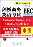 劍橋商務英語考試BEC曆年真題解析及模拟試題(中級)(附光盤1張)