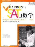 Barron's SAT 2:数学(第9版)(附CD-ROM1张)