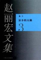 趙麗宏文集(卷3):異鄉的天籁