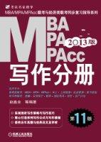 2013版MBA、MPA、MPAcc聯考與經濟類聯考:寫作分冊(第11版)