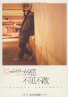 橘子系04:幸福,不见不散
