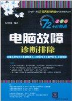 72小时精通•电脑故障诊断排除(全彩版)(附DVD-ROM光盘1张)