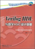 中工电子科技创新人才培养系列教材•Verilog HDL与数字ASIC设计基础