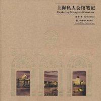 上海私人會館筆記