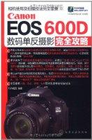 Canon EOS 600D数码单反摄影完全攻略