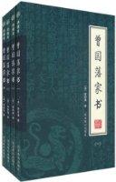曾国藩家书(套装共4册)