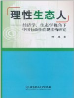 理性生态人:经济学、生态学视角下中国行政价值观重构研究