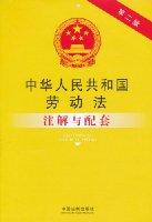 中華人民共和國勞動法注解與配套(第2版)