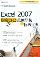 Excel 2007财會辦公範例導航與技巧寶典(DVD)