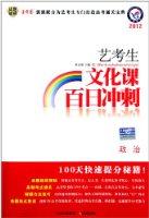 2012艺考生文化课百日冲刺:政治