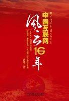 中國互聯網風雲16年