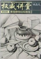 權威講堂(素描卷):素描靜物結構表現