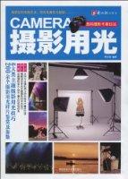 数码摄影专家技法:摄影用光(附光盘1张)