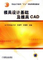 模具设计基础及模具CAD